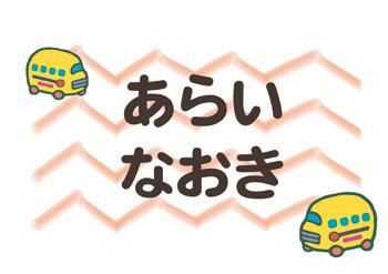 布団用お名前シート-マ スクールバス
