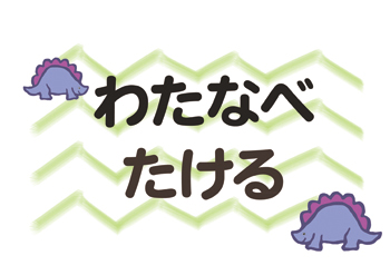 布団用お名前シート- きょうりゅう1