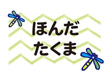 布団用お名前シート-マイマー とんぼ