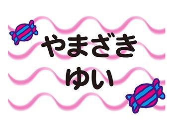 布団用お名前シート-マ キャンディー