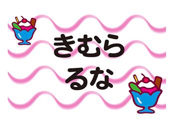 布団用お名前シート-マイマー パフェ