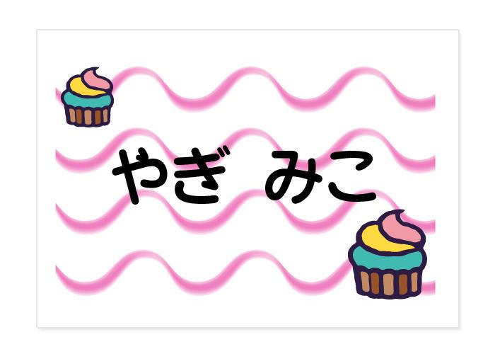 お昼寝布団・バスタオル カップケーキ