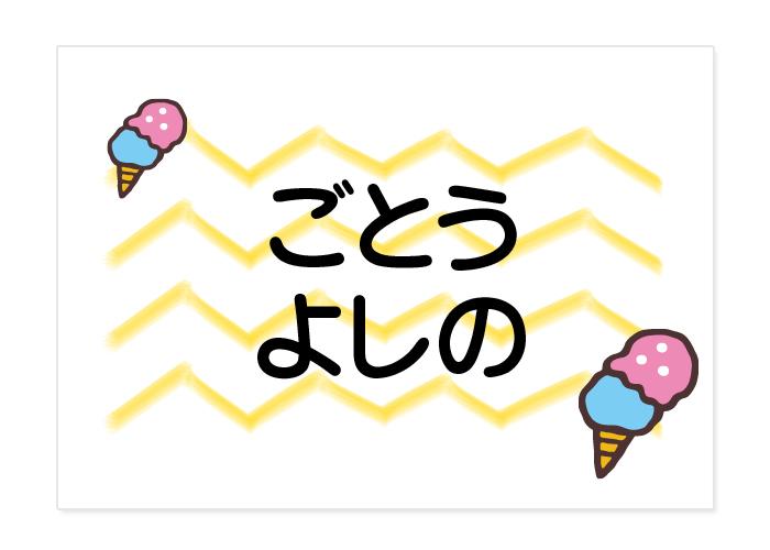お昼寝布団・バスタオ アイスクリーム