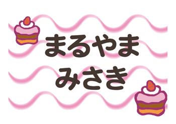 布団用お名前シート-マイマー ケーキ