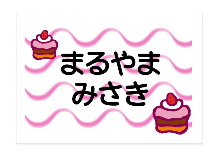 お昼寝布団・バスタオル用お名 ケーキ