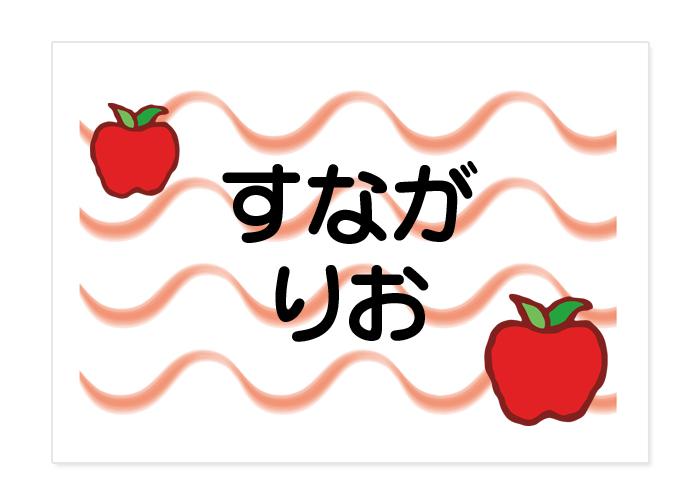 お昼寝布団・バスタオル用お名 りんご