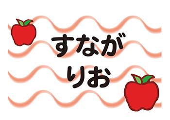 布団用お名前シート-マイマー りんご