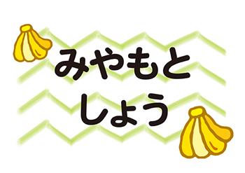 布団用お名前シート-マイマー バナナ