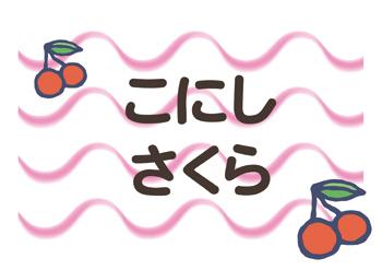 布団用お名前シート-マイ さくらんぼ