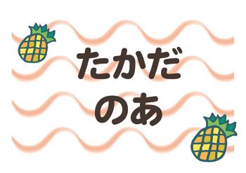 布団用お名前シート-マ パイナップル