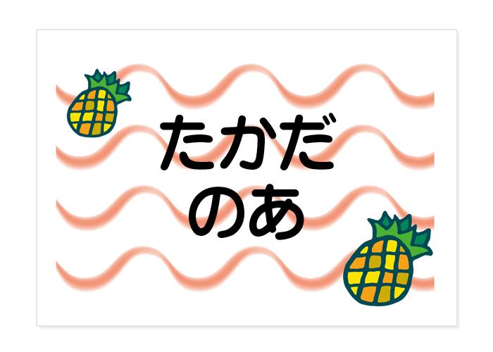 お昼寝布団・バスタオル パイナップル