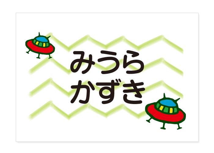 お昼寝布団・バスタオル用お名 UFO