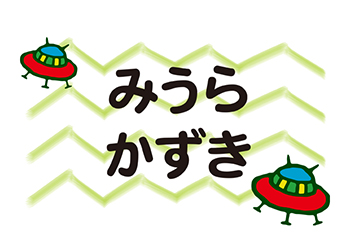 布団用お名前シート-マイマー UFO