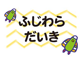 布団用お名前シート-マイマ ロケット