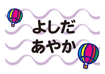 布団用お名前シート-マイマーク 気球