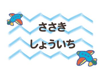 布団用お名前シート-マイマ ひこうき
