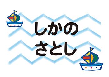 布団用お名前シート-マイマー ヨット