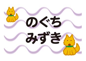 布団用お名前シート-マイマー いぬ2