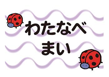 布団用お名前シート-マ てんとうむし