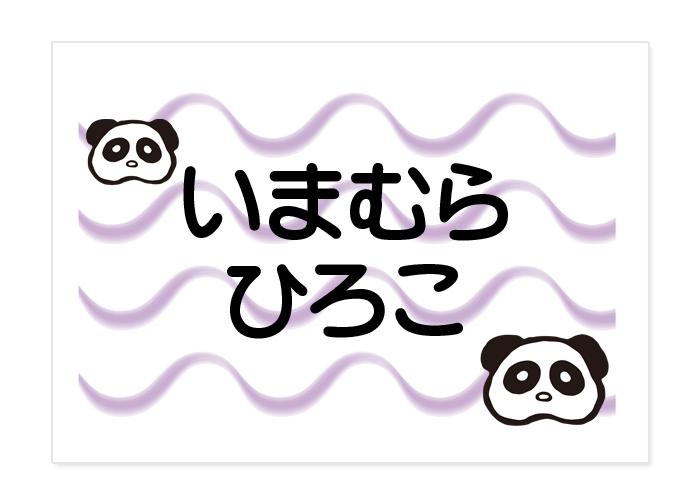 お昼寝布団・バスタオル用お名 パンダ
