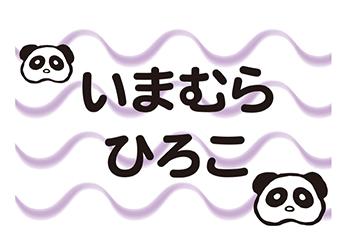 布団用お名前シート-マイマー パンダ