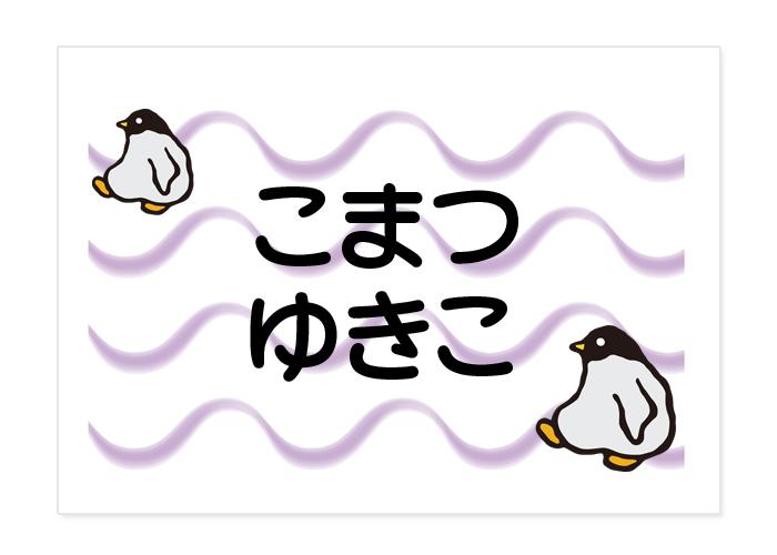 お昼寝布団・バスタオル用お ペンギン