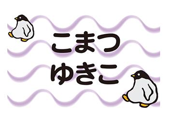 布団用お名前シート-マイマ ペンギン