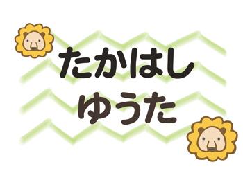 布団用お名前シート-マイマ ライオン