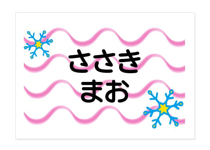 お昼寝布団・バスタオル用お 雪の結晶