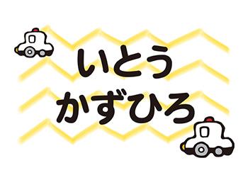 布団用お名前シート-マイマ パトカー