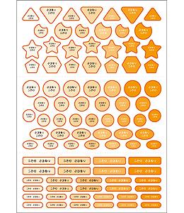 グラデーションお名前シール オレンジ