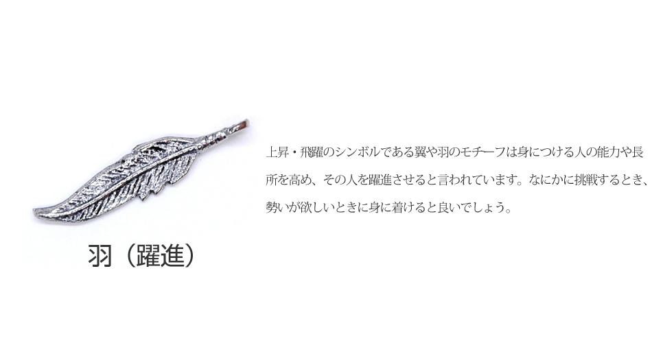 シルクリボンブレスレット-ラッキ 羽