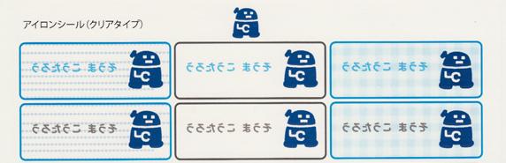 お名前シール(アイロンクリ ロボット