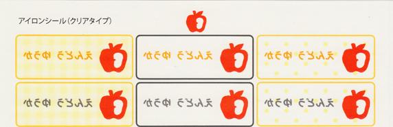 お名前シール(アイロンクリア りんご