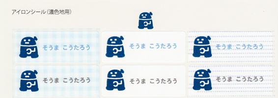 お名前シール(アイロン濃色 ロボット