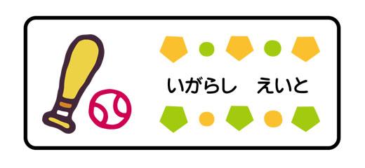 お名前シール(アイロ バットとボール