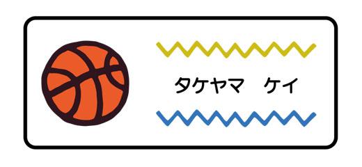 お名前シール(アイ バスケットボール