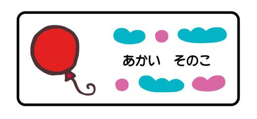 お名前シール(アイロンクリ ふうせん