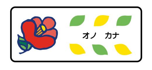 お名前シール(アイロンクリア つばき