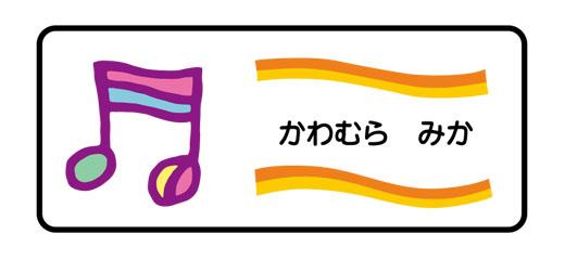 お名前シール(アイロンクリア おんぷ