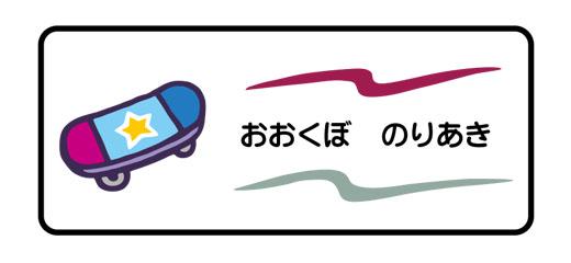 お名前シール(アイロ スケートボード