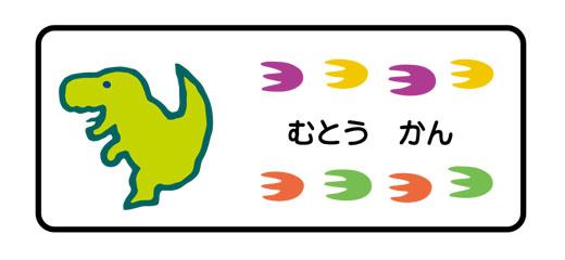 お名前シール(アイ ティラノサウルス
