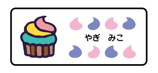 お名前シール(アイロン カップケーキ