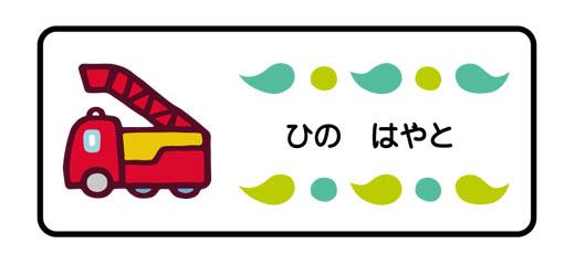 お名前シール(アイロ しょうぼうしゃ