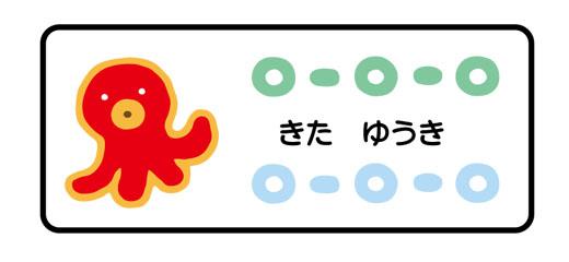 お名前シール(アイロンクリアタ タコ