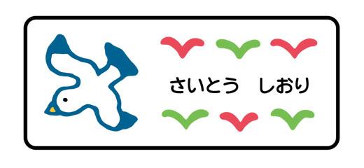 お名前シール(アイロンクリア カモメ