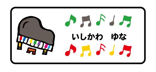 お名前シール(アイロンクリア ピアノ