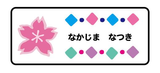 お名前シール(アイロンクリアタイ 桜