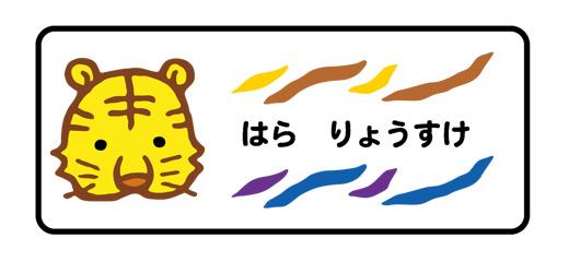 お名前シール(アイロンクリアタ トラ