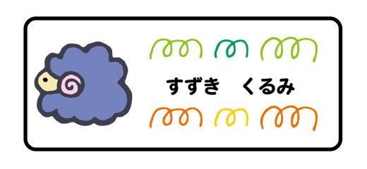お名前シール(アイロンクリア ひつじ